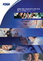 KDDI グローバルネットワークサービス