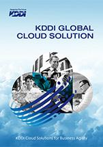 KDDI GLOBAL CLOUD SOLUTION | グローバルクラウドソリューション (英語版)