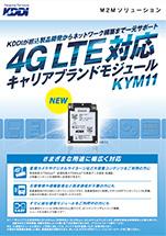 4G LTE対応 キャリアブランドモジュール KYM11