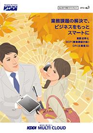 法人向けパンフレット (サービス+端末連結版)