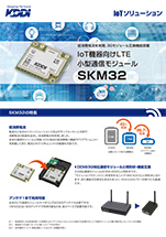 IoT機器向け LTE小型通信モジュール SKM32