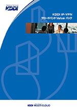 KDDI IP-VPN ブロードバンドValue パック