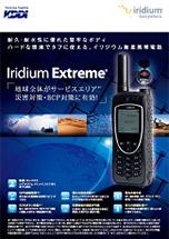 イリジウム Extreme (TM)