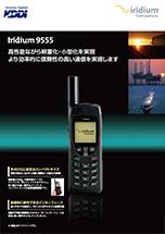 イリジウム9555