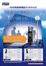 KDDI衛星携帯電話アンテナパック