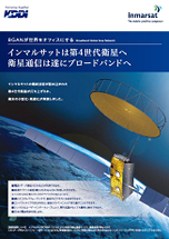衛星通信・衛星電話サービスパンフレット