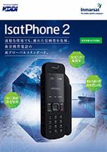 インマルサットIsatPhone 2