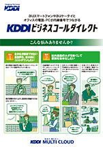 KDDI ビジネス コールダイレクト