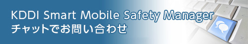 KDDI Smart Mobile Safety Manager 操作設定をチャットでお問い合わせ