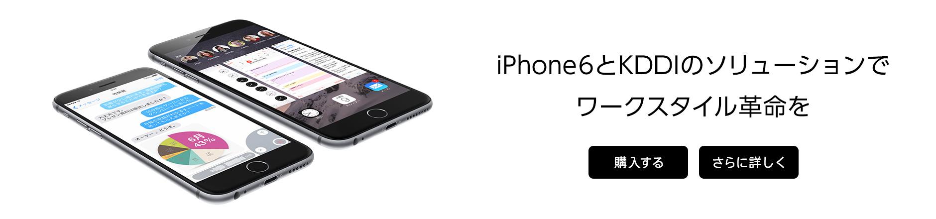 iPhone6とKDDIのソリューションでワークスタイル革命を