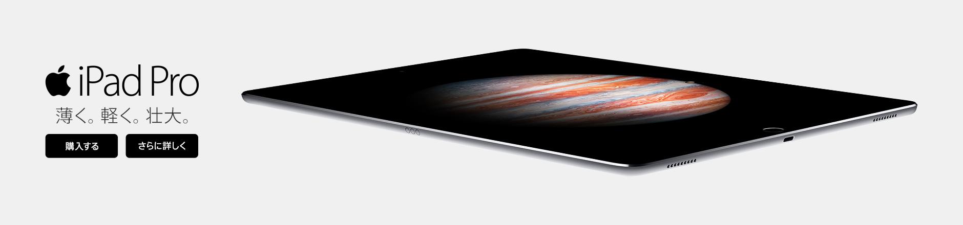 iPad Pro 薄く。軽く。壮大。
