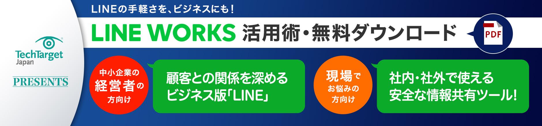 LINEの手軽さを、ビジネスにも! LINE WORKS活用術・無料ダウンロード 中小企業の経営者の方向け 顧客との関係を深めるビジネス版「LINE」 現場でお悩みの方向け 社内・社外で使える安全な情報共有ツール!