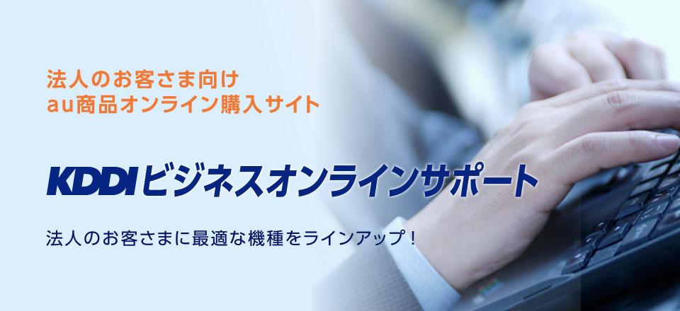 KDDI ビジネスオンラインサポート