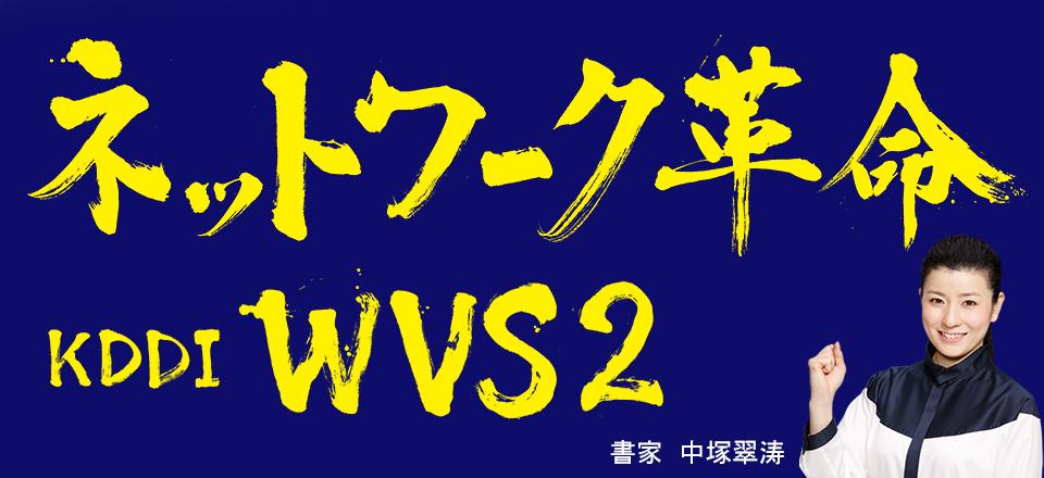 ネットワーク革命 KDDI WVS2