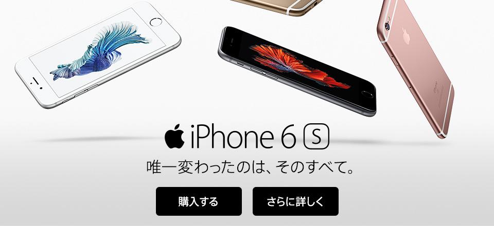 iPhone 6s 唯一変わったのは、そのすべて。