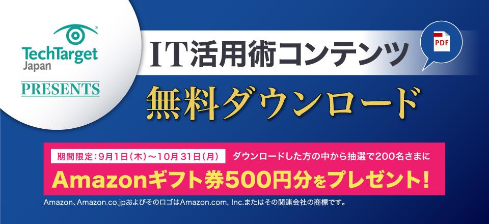 IT活用術コンテンツ 無料ダウンロード