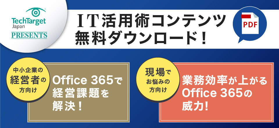 IT活用術コンテンツ 無料ダウンロード! 中小企業の方向け Office365で経営課題を解決! 現場でお悩みの方向け 業務効率が上がるOffice365の威力!