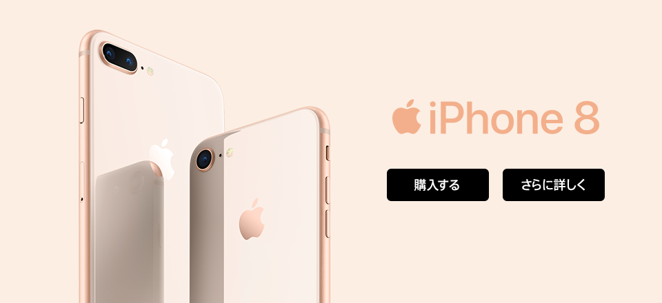 iPhone 8・iPhone 8 Plus