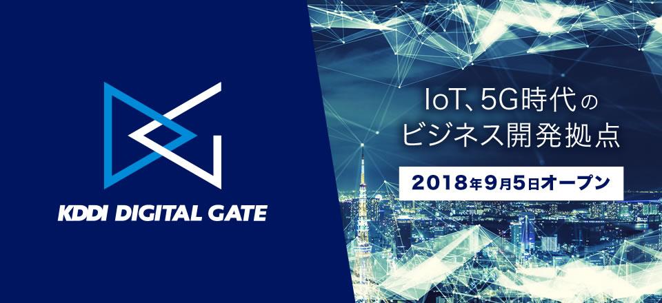 KDDI DIGITAL GATE IoT、5G時代のビジネス開発拠点 ~課題発見から開発、検証を迅速に実行し、企業の新規事業創出を支援~ 2018年9月5日オープン