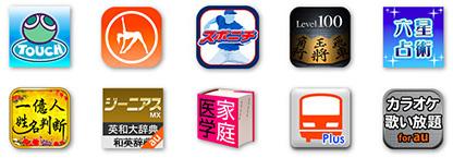 アプリ100本以上が利用可能!