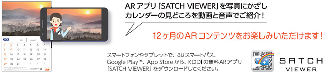 ARアプリ「SATCH VIEWER」を写真にかざしカレンダーの見どころを動画と音声でご紹介! 12ヶ月のARコンテンツをお楽しみいただけます!
