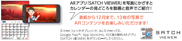 ARアプリ「SATCH VIEWER」を写真にかざすとカレンダーの見どころを動画と音声でご紹介! 表紙から12月まで、13枚の写真でARコンテンツをお楽しみいただけます!