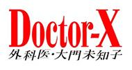 木曜ドラマ「ドクターX」