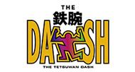 ザ! 鉄腕! DASH!!
