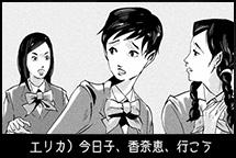 エリカ) 今日子、香奈恵、行こう