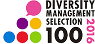 画像: DIVERSITY MANAGEMENT SELECTION 100 2016