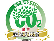 「低炭素杯2017」で環境大臣賞金賞