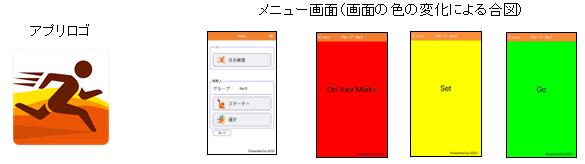 アプリロゴ メニュー画面 (画面の色の変化による合図)