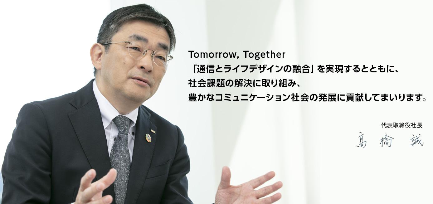 代表取締役社長 田中 孝司
