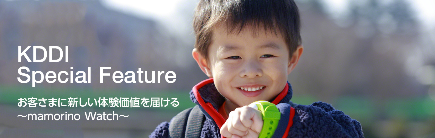 KDDI Special Feature お客さまに新しい体験価値を届ける ~mamorino Watch~