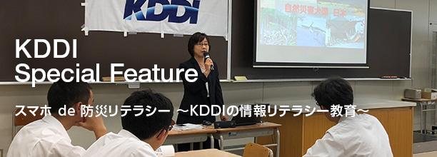 KDDI Special Feature スマホ de 防災リテラシー ~KDDIの情報リテラシー教育~