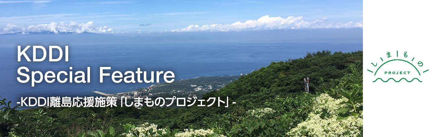 KDDI Special Feature -KDDI離島応援施策「しまものプロジェクト」-