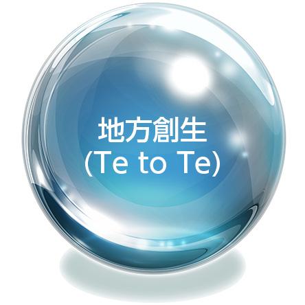 地方創生 (Te to Te)