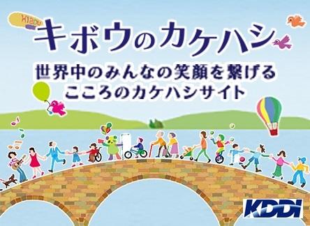 KDDI キボウのカケハシ 世界中のみんなの笑顔を繋げるこころのカケハシサイト
