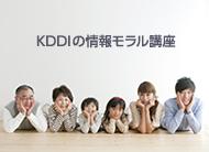 KDDIの情報モラル講座