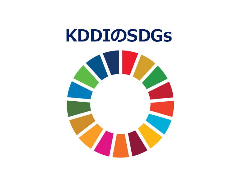 KDDIのSDGs