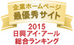 弊社サイトは日興アイ・アール株式会社の「2015年度全上場企業ホームページ充実度ランキング調査 総合ランキング最優秀企業」に選ばれました。