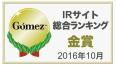 Gomez / IRサイト総合ランキング金賞 (2016年10月)
