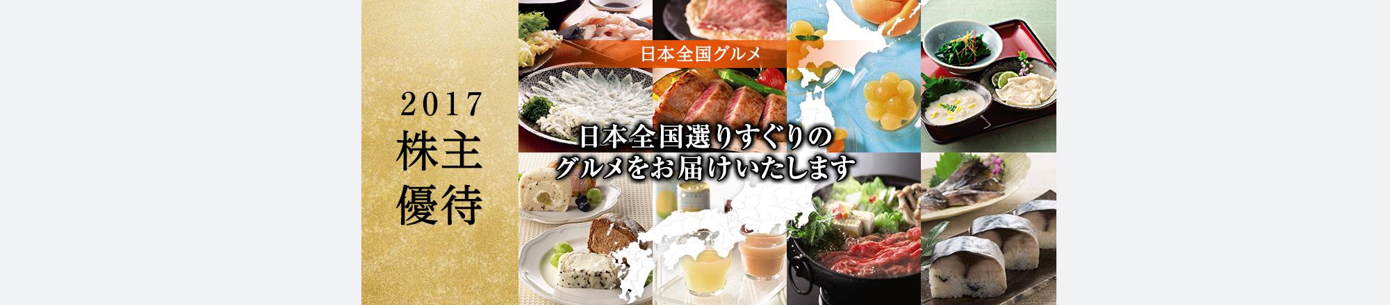 2017 株主優待 日本全国グルメ 日本全国選りすぐりのグルメをお届けいたします