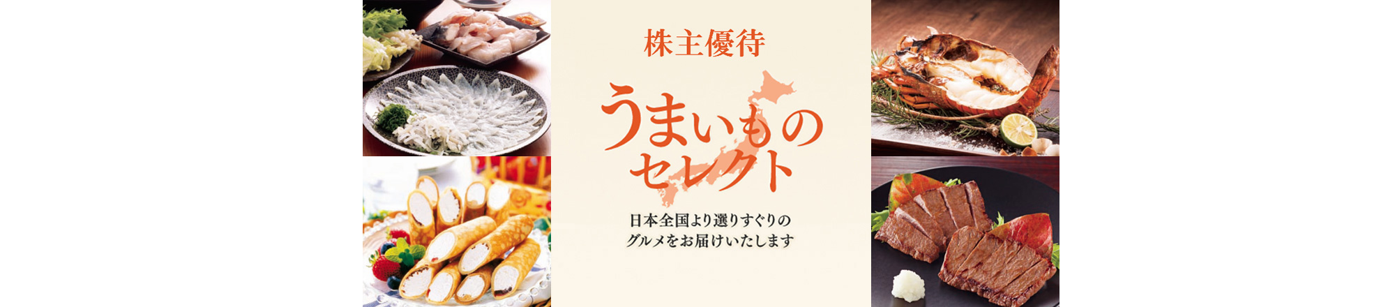株主優待 うまいものセレクト 日本全国選りすぐりのグルメをお届けいたします