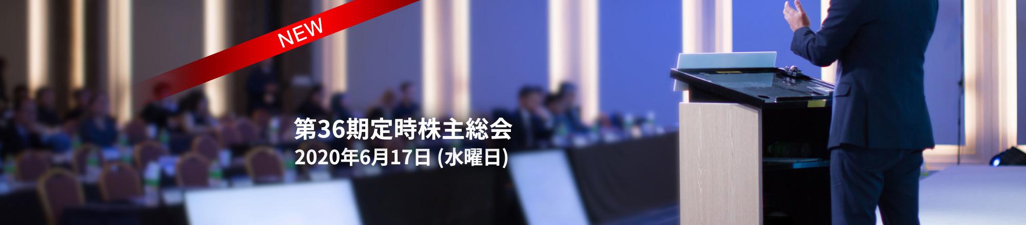 第36期定時株主総會 2020年6月17日 (水曜日)