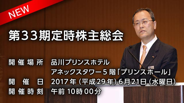 第33期 定時株主総会 2017年6月21日
