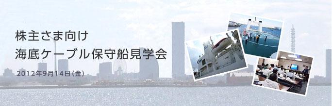 株主さま向け海底ケーブル保守船見学会 2012年9月14日(金)
