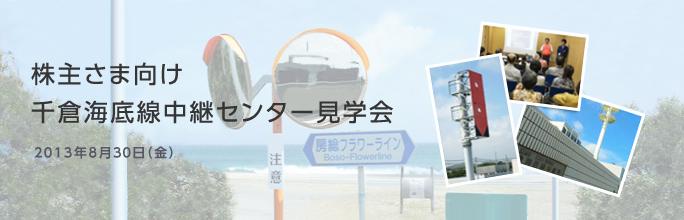 千倉改定線中継センター見学会 2013年8月30日(金)
