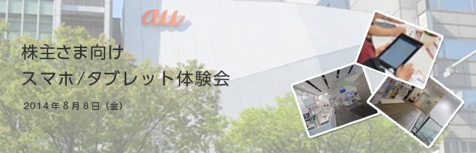 スマホ/タブレット体験会 2014年8月8日(金)