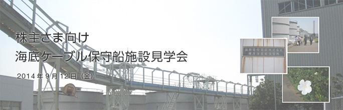 株主さま向け 海底ケーブル保守船施設見学会 2014年9月12日 (金)